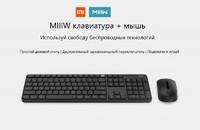 Беспроводная клавиатура с мышкой Xiaomi MIIIW Wireless Combo