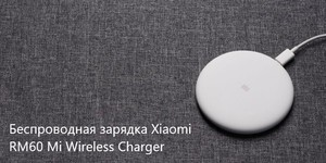 Беспроводная зарядка Xiaomi RM60 Mi Wireless Charger