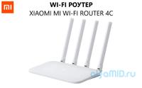 WiFi Роутер Xiaomi Mi WiFi Router 4С, White