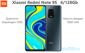Смартфон Xiaomi Redmi Note 9S 4/64Gb