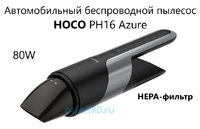 Автомобильный беспроводной пылесос HOCO PH16 Azure