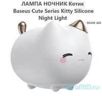 Беспроводная лампа ночник Котик Baseus Cute Series Kitty Silicone Night Light (DGAM-A02)