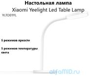 Настольная лампа Xiaomi Yeelight Led Table Lamp (YLTD01YL)