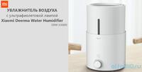 Увлажнитель воздуха с УФ лампой  Xiaomi Deerma Water Humidifier (DEM-SJS600)