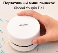 Портативный настольный мини пылесос Xiaomi Youpin Deli (арт.18880)