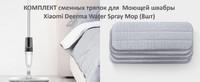 Сменные насадки тряпки к Моющей швабре Xiaomi Deerma Water Spray Mop (8шт)