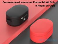 Силиконовый чехол с карабином на кейс для наушников Xiaomi Mi AirDots и Redmi AirDots