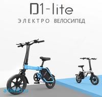 Электро велосипед складной X Cape X-Bird D1-Lite 300W