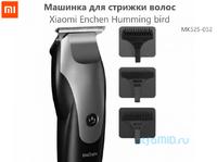 Машинка для стрижки волос Xiaomi Enchen Humming bird (MK525-052)