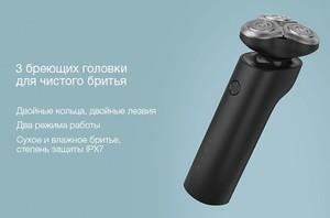 Роторная электробритва Xiaomi Mijia Electric Shaver (MJTXD01SKS)