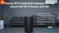 Роутер Wi-Fi (игровой маршрутизатор)  Xiaomi Mi Wi-Fi Router AC2100