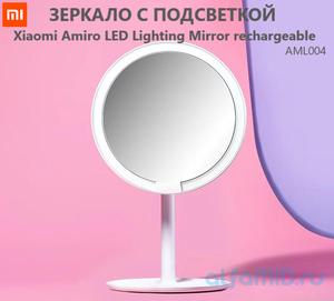 Зеркало с подсветкой Xiaomi Amiro LED Lighting Mirror mini series-rechargeable (AML004)