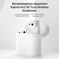 Беспроводные наушники Mi Air 2 True Wireless Earphones (TWSEJ02JY)