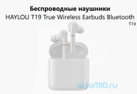 Беспроводные наушники Xiaomi HAYLOU T19 True Wireless Earbuds Bluetooth (T19)