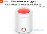 Увлажнитель воздуха Xiaomi Deerma Water Humidifier 2.5l (DEM-F300)