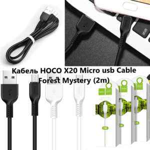 Кабель HOCO X20 Micro usb Cable 3 Forest Mystery (2m)