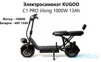 Электросамокат KUGOO C1 PRO Jilong 1000W 13Ah