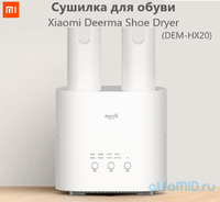 Сушилка для обуви с режимом озонирования Xiaomi Deerma Shoe Dryer (DEM-HX20)