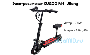 Электросамокат KUGOO M4  11Ah Jilong