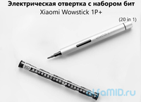 Электрическая отвертка с набором бит Xiaomi Wowstick 1P+ (20 in 1)