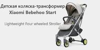 Складная детская коляска-трансформер Xiaomi Bebehoo Start Lightweight Four-wheeled Stroller (ST201)