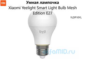 Умная лампочка Xiaomi Yeelight Smart Light Bulb Mesh Edition E27 (YLDP10YL)