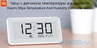 Часы с датчиком температуры и влажности Xiaomi Mijia Temperature And Humidity Electronic Watch (LYWSD02MMC)