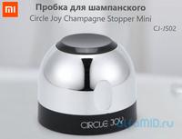 Пробка для шампанского Xiaomi Circle Joy Champagne Stopper Mini (CJ-JS02)