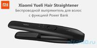 Беспроводной портативный выпрямитель для волос Xiaomi Yueli Hair Straightener с функцией Power Bank (HS-523BK)
