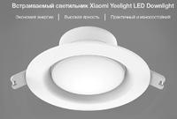 Встраиваемый светильник Xiaomi Yeelight LED Light (YLSD03YL)