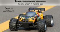 Радиоуправляемая машинка Xiaomi Smart R-Racing Car (RCSB-001) 1:18 24 см