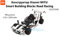 Умный конструктор Xiaomi MITU Smart Building Blocks Road Racing (GLSC01IQI)