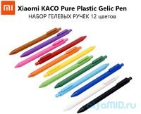 Набор гелевых ручек 12 цветов  Xiaomi KACO Pure Plastic Gelic Pen