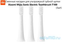 Сменные насадки для ультразвукой зубной щетки Xiaomi Mijia Sonic Electric Toothbrush T100 (3шт)