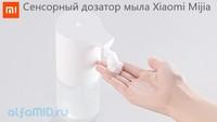 Сенсорный дозатор для жидкого мыла Xiaomi Mijia Automatic Foam Soap Dispenser (MJXSJ01XW)