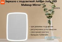 Зеркало с регулируемой подсветкой Xiaomi Jordan Judy LED Makeup Mirror (NV026)