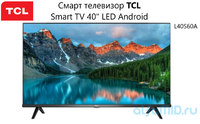 "Смарт телевизор TCL Smart TV 40"" LED Android (L40S60A)"