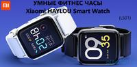 Умные фитнес часы Xiaomi HAYLOU Smart Watch (LS01)