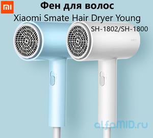 Фен для волос Xiaomi Smate Hair Dryer Young (SH-1800/SH-1802)
