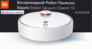 Робот пылесос Xiaomi Robot Vacuum Cleaner 1S (SDJQR03RR)