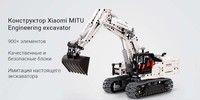 Конструктор экскаватор Xiaomi MiTu Engineering Excavator Building Blocks (GCWJJ01IQI)