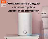 Ультразвуковой увлажнитель воздуха с ионами серебра Xiaomi Mijia Humidifier (MJJSQ02LX)