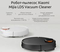 Робот пылесос Xiaomi Mijia LDS Vacuum Cleaner (STYTJ02YM)