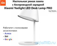 Настольная умная лампа с беспроводной зарядкой для смартфона Xiaomi Yeelight LED Desk Lamp PRO EU (YLCT03YL)