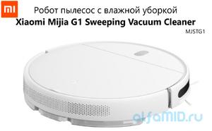 Робот пылесос с влажной уборкой Xiaomi Mijia G1 Sweeping Vacuum Cleaner (MJST G1)