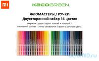 Двухсторонний набор Фломастеры / Ручки 36 цветов Xiaomi KACOGREEN 36-Color Watercolor Pen (K1037)
