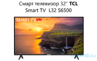 "Смарт телевизор TCL Smart TV 32"" LED Android (L32 S6500)"