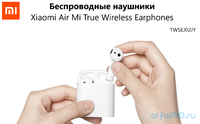 Беспроводные наушники Mi Air 2S True Wireless Earphones   (TWSEJ05WM)