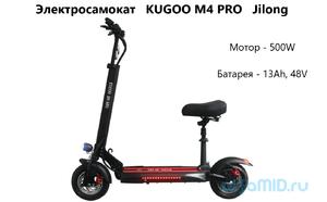 Электросамокат KUGOO M4 Pro 13Ah Jilong