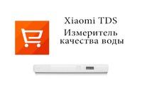 Анализатор воды Xiaomi TDS Pen tester